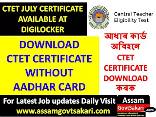 Download CTET Certificate from Digilocker without Aadhar