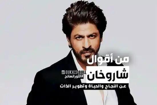 18 من أقوال شاروخان عن النجاح والحياة Shah Rukh Khan