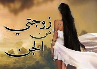تحميل رواية زوجتي من الجن pdf - فوزي عبده