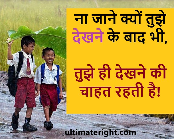 TOP BEST HEART TOUCHING HINDI SHAYARI STATUS