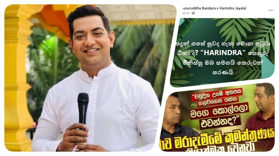 harindra-jayalal-swarnavahini-step-down