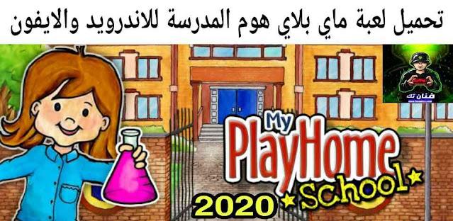 تحميل لعبة ماي بلاي هوم المدرسة 2020 My PlayHome School للاندرويد اخر اصدار