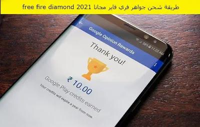 طريقة شحن جواهر فري فاير مجانا 2021 free fire diamond