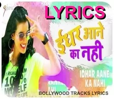 akshara-singh- idhar-aane-ka-nahi-lyrics