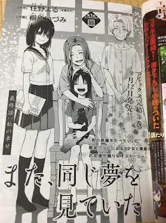 Mata Onaji Yume o Mite Ita Characters