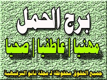 برج الحمل الثلاثاء 7/4/2020 ، توقعات برج الحمل 7 ابريل 2020 ، الحمل الثلاثاء 7-4-2020