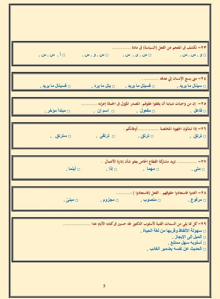 امتحان لغة عربية للصف الثالث الثانوى 2021 نظام جديد أ/ محمد فياض 4