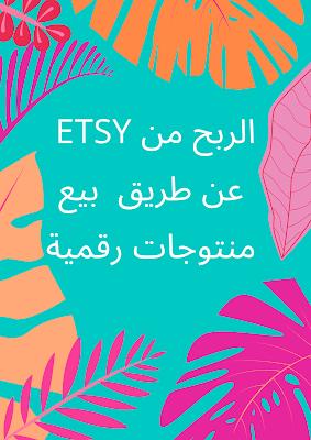 كيفية الربح من منصة إتسي Etsy عن طريق بيع منتوجات رقمية