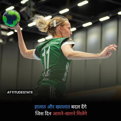 फेसबुक स्टेटस हिंदी में  Attitude