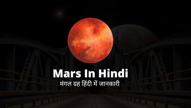 mars in hindi, about mars in Hindi, मंगल गृह की जानकारी हिंदी में, मंगल गृह लाल क्यों है