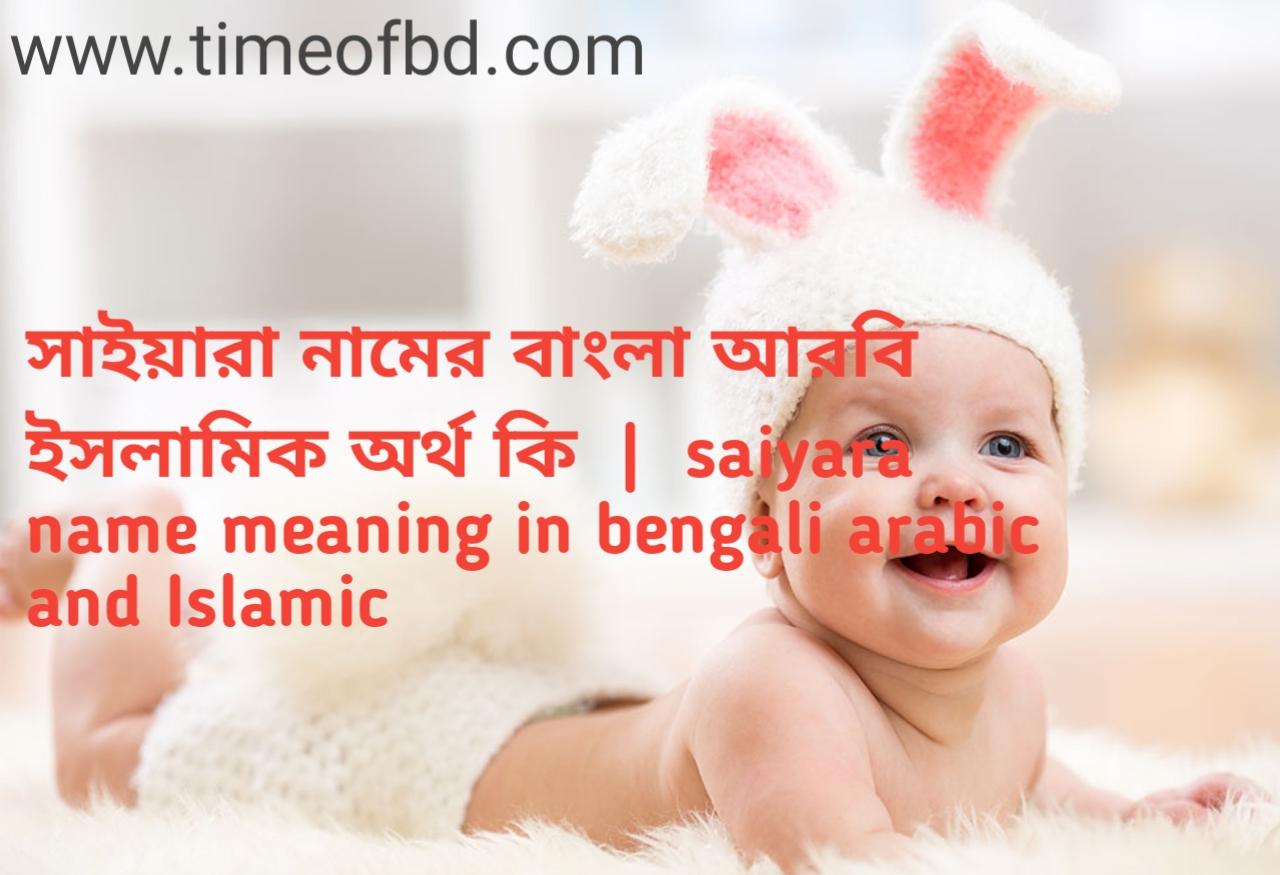 সাইয়ারা নামের অর্থ কী, সাইয়ারা নামের বাংলা অর্থ কি, সাইয়ারা নামের ইসলামিক অর্থ কি, saiyara name meaning in bengali