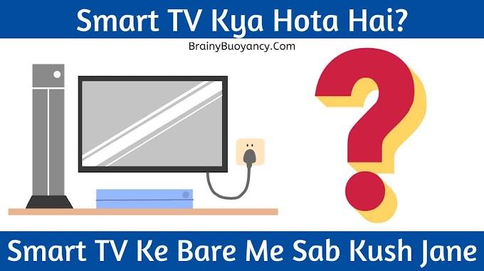 Smart TV Kya Hota Hai? Smart TV Ke Bare Me Sab Kush Jane