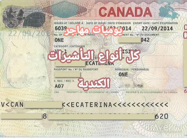 أنواع تأشيرة كندا