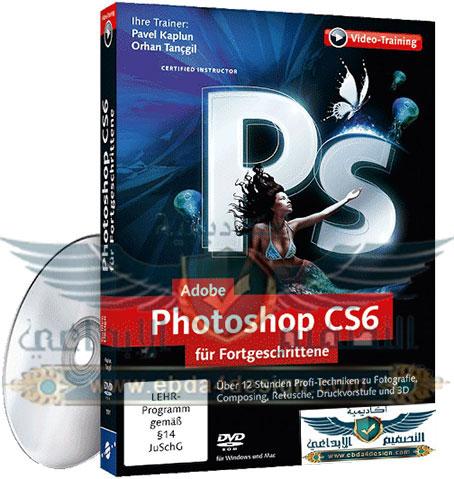 Adobe Photoshop CS6 ME Download,تحميل فوتوشوب cs6 كامل مجاناً