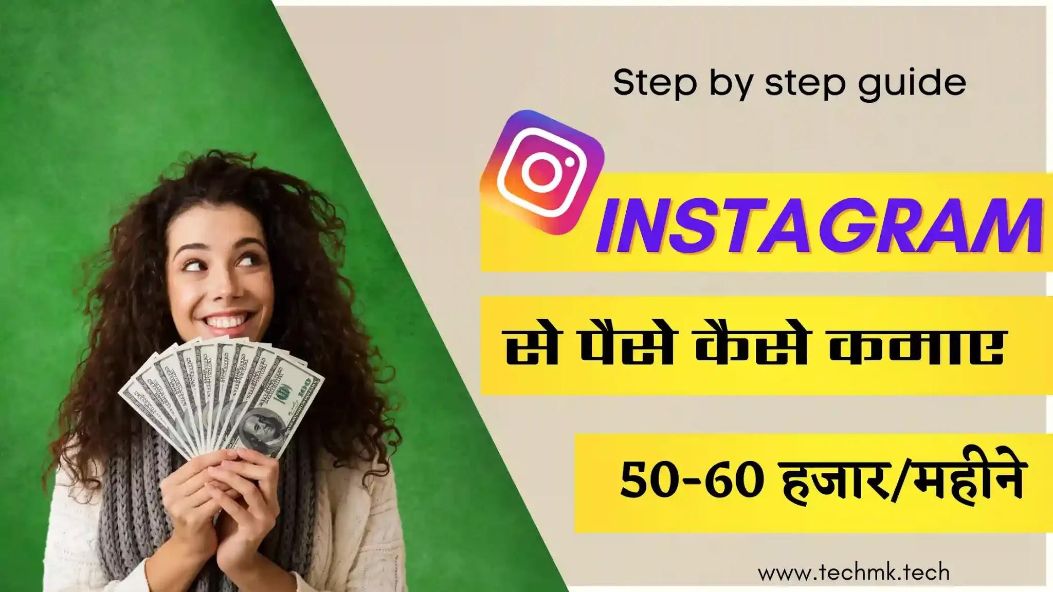 How-to-make-money-with-instagram, instagram, adsense, make money online, monetize,