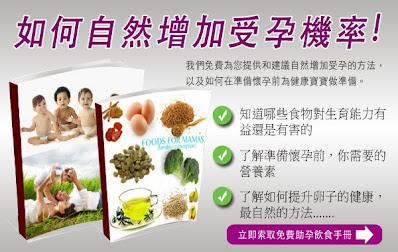 增加受孕機率、自然同房、助孕、助孕飲食、懷孕指南