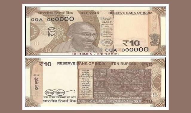 RBI Introduced New Rs 10 Currency Notes, In Chocolate Brown Colour
