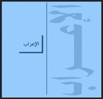 الإعراب (ملخص النحو) فى جداول ولوحات , pdf