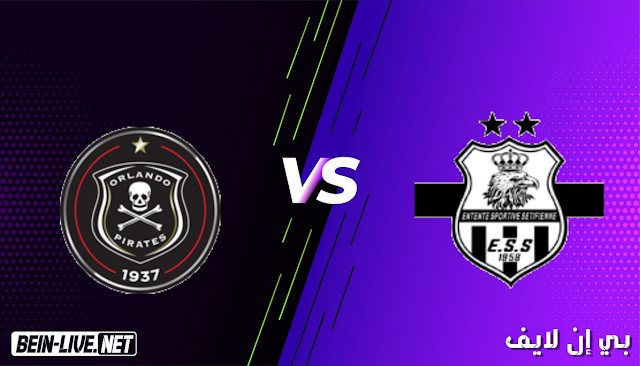 مشاهدة مباراة وفاق سطيف واورلاند بيراتس بث مباشر اليوم بتاريخ 09-03-2021 في كأس الكونفيدرالية الافريقية