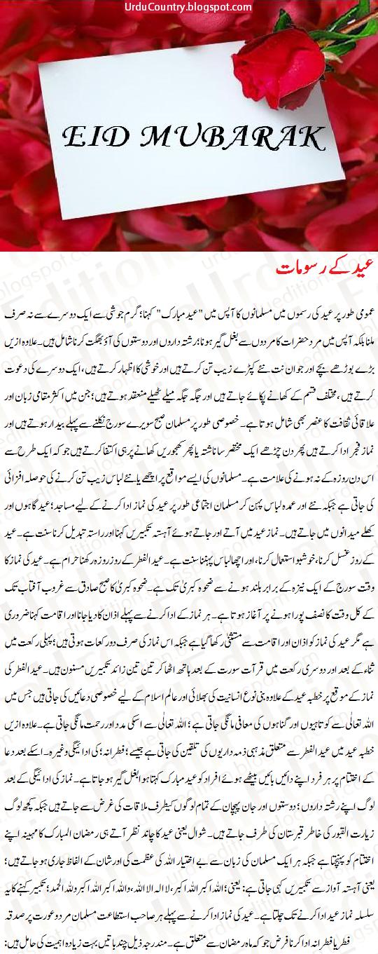 Eid ul fitr Essay In urdu 2