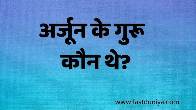 अर्जुन के गुरु का नाम क्या था? Arjun ke guru ka naam kya tha