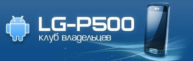 Клуб Владельцев LG P500 (Optimus One)