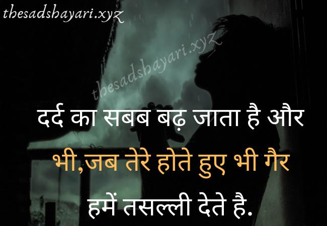Love & Sad image with shayari download