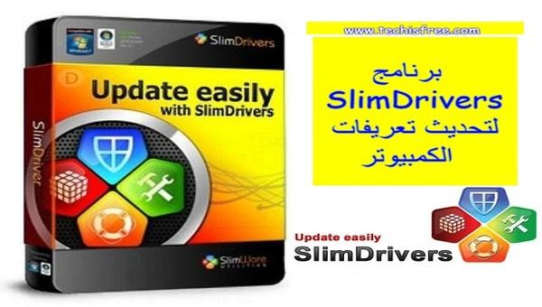 برنامج SlimDrivers لتحديث تعريفات الكمبيوتر