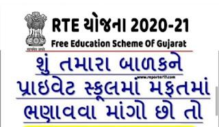 RTE Gujarat Admission 2020-21 Online Application Form 2020.