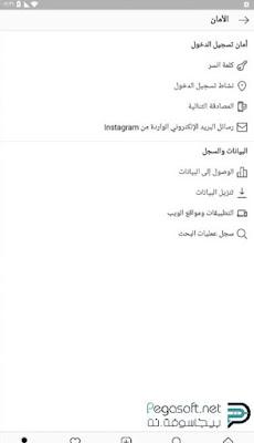 تنزيل تطبيق انستقرام عربي