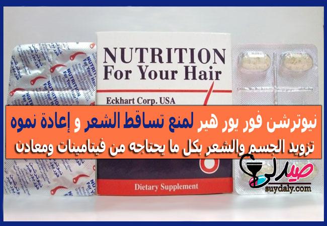 نيوترشن فور يور هير Nutrition for Your Hair مكمل غذائي لمنع تساقط الشعر وتغزيره وزيادة نموه ودوره في زيادة الوزن للحامل والمرضعة فوائده وأضراره واستخداماته وسعره في 2020