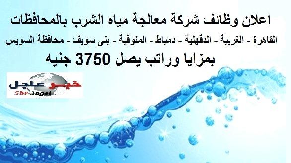 اعلان وظائف شركة معالجة مياه الشرب بالمحافظات وراتب 3750 جنية منشور بالاهرام