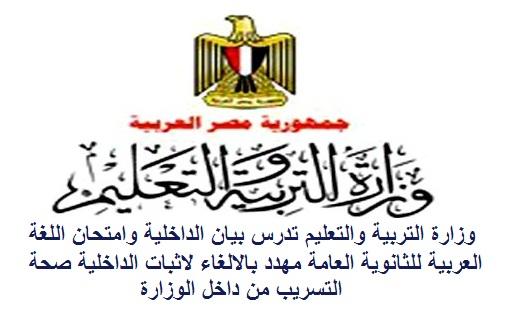 امتحان اللغة العربية للثانوية العامة مهدد بالالغاء لاثبات الداخلية صحة التسريب من داخل الوزارة