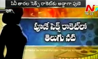 PUNE SEX RACKET TELUGU ACTRESS NAME