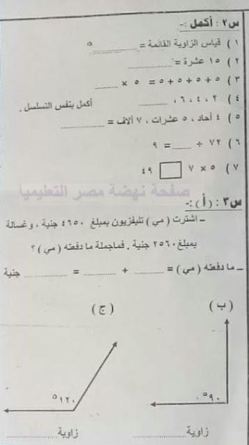 """تجميع امتحانات   للصف الثالث الإبتدائى """"الفعلى """" رياضيات إدارات ترم أول لتدريب عليها 81271106_2629918320573499_7191379140321214464_n"""