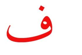 تفسير ابن شاهين لحرف الفاء