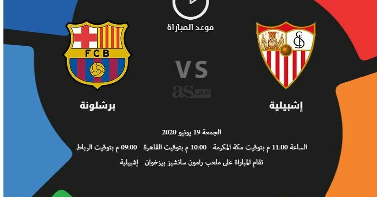 WATCH LIVE : Sevilla VS Barcelona