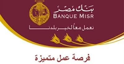 بنك مصر يعلن عن فتح باب التعيين لدية بالبنك لبعض الوظائف