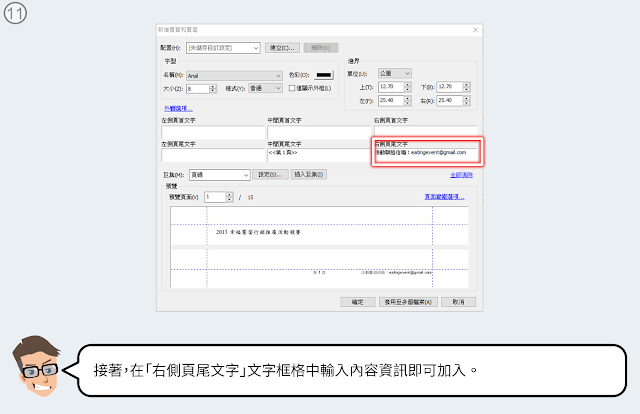 「右側頁尾文字」文字框格中亦能加入內容資訊