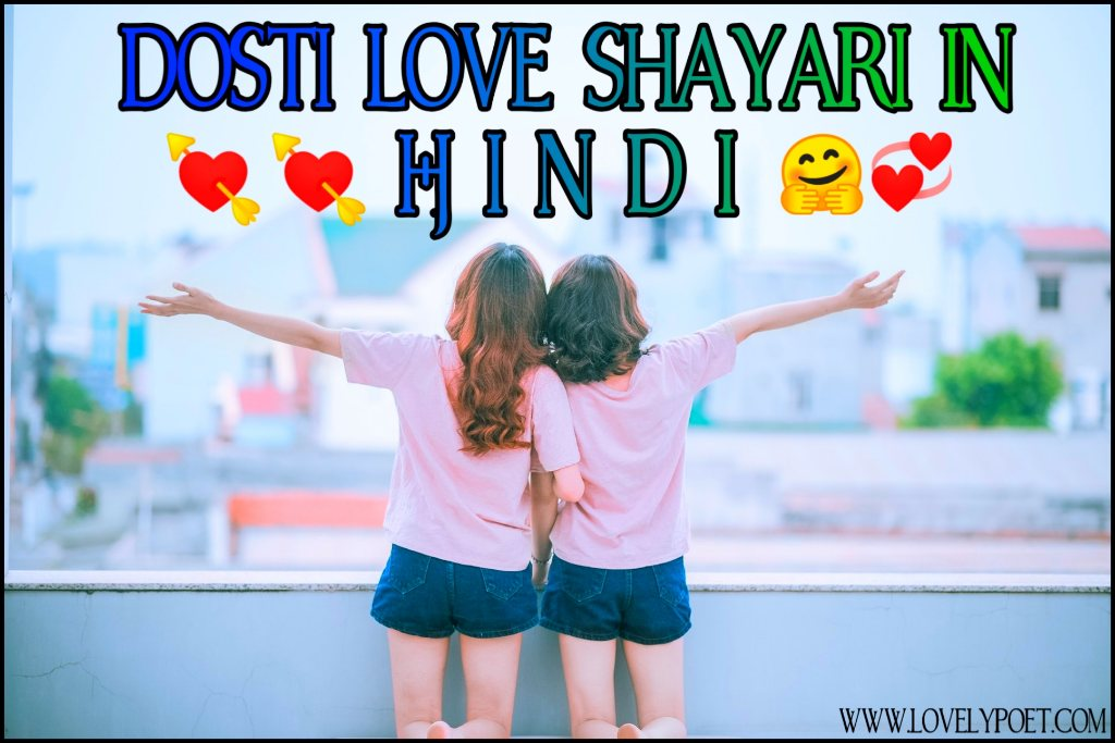 love-dosti -shayari-in-hindi