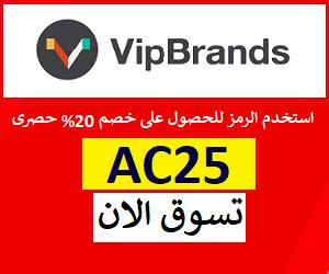 رمز خصم Vip Brands بقيمة 20% حصري على كل الطلبات فى السعوديه والامارات