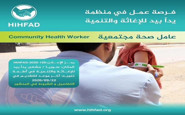 فرصة, عمل ,في منظمة, يدا بيد Hand In Hand للإغاثة, والتنمية, في سوريا Syria - أطمة