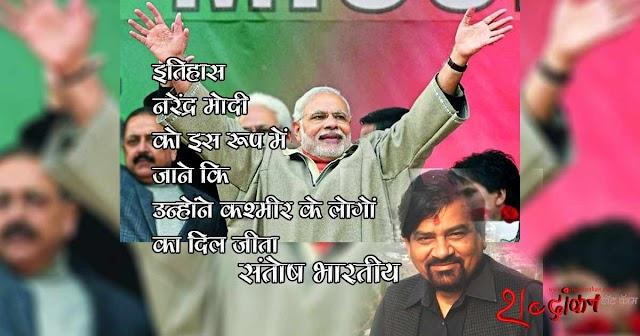 इतिहास नरेंद्र मोदी को इस रूप में जाने कि उन्होंने कश्मीर के लोगों का दिल जीता — संतोष भारतीय