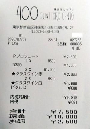 神楽坂イタリアン400 クワトロチェント 2020/7/9 飲食のレシート