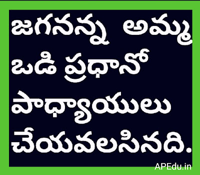 That's what Head masters need to do Jagananna AmmaVadi