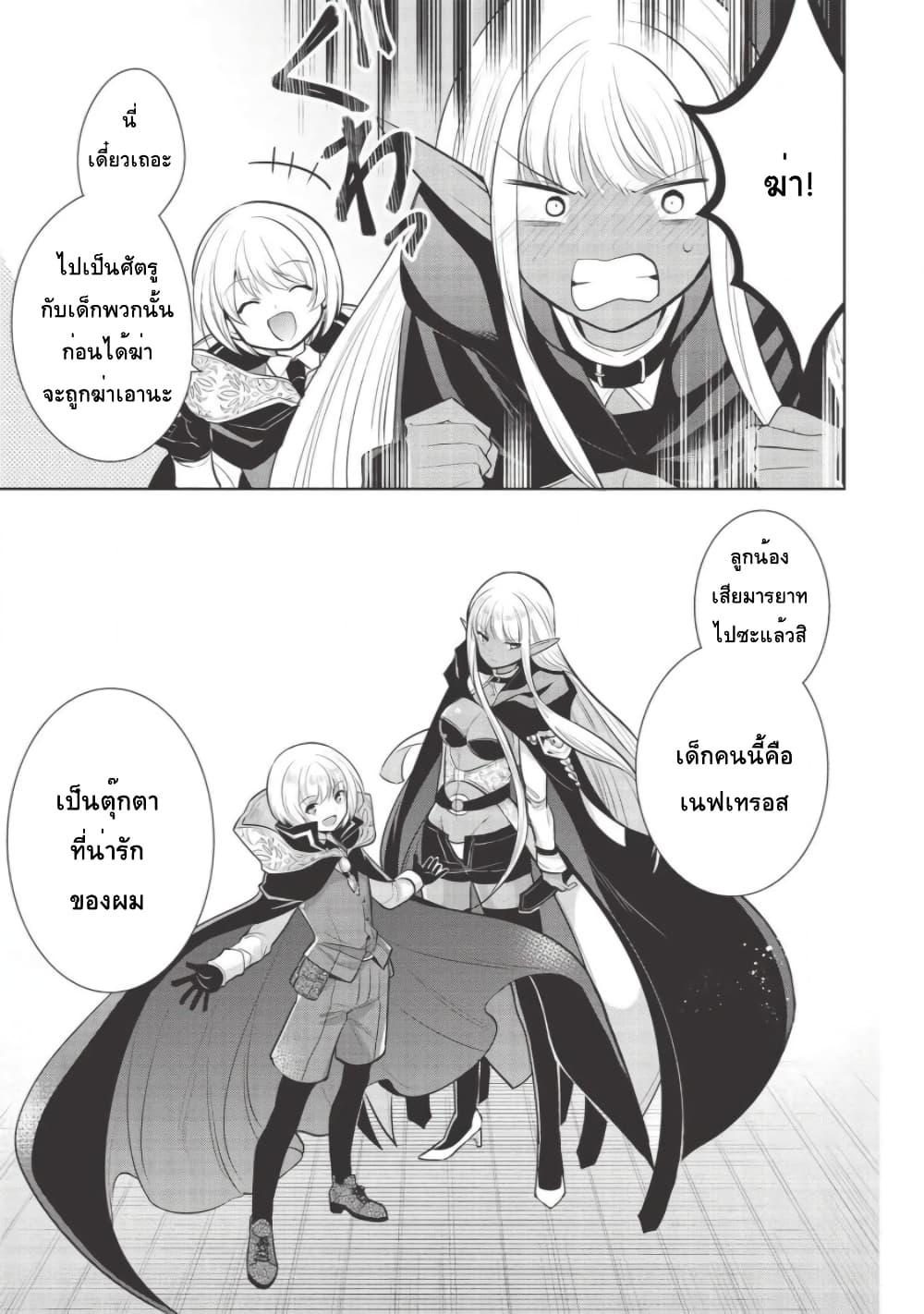 อ่านการ์ตูน Maou no Ore ga Dorei Elf wo Yome ni Shitanda ga Dou Medereba Ii ตอนที่ 30 หน้าที่ 7