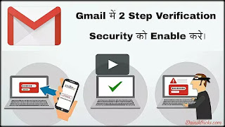 Gmail Me 2 Step Verification Security Ko Kaise Enable Kare