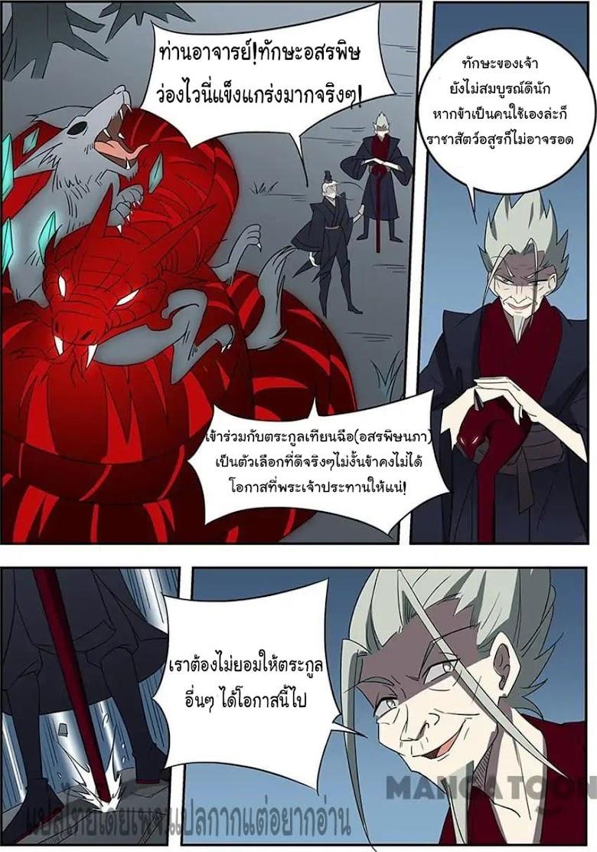 God of War - หน้า 13