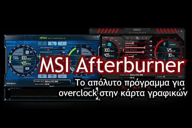 MSI Afterburner - Το απόλυτο πρόγραμμα για να αυξήσετε τις επιδόσεις της κάρτας γραφικών σας