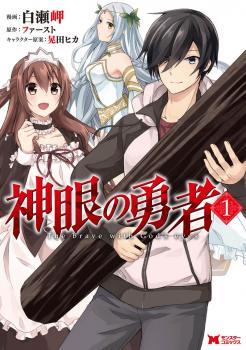 Shingan no Yuusha Manga
